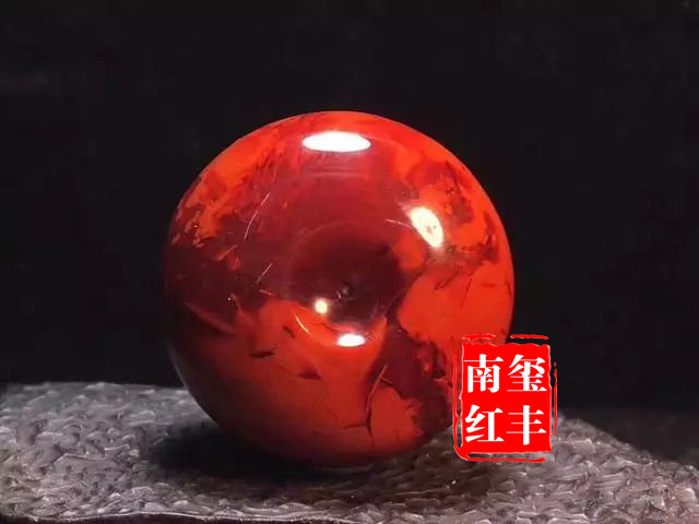 天地生赤玉,一抹红映情